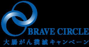 BRAVE CIRCLE ブレイブサークル