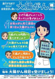 大腸がんポスター