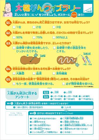 大腸がんクイズ用紙表